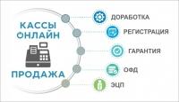 Регистрация, подключение Онлайн-кассы